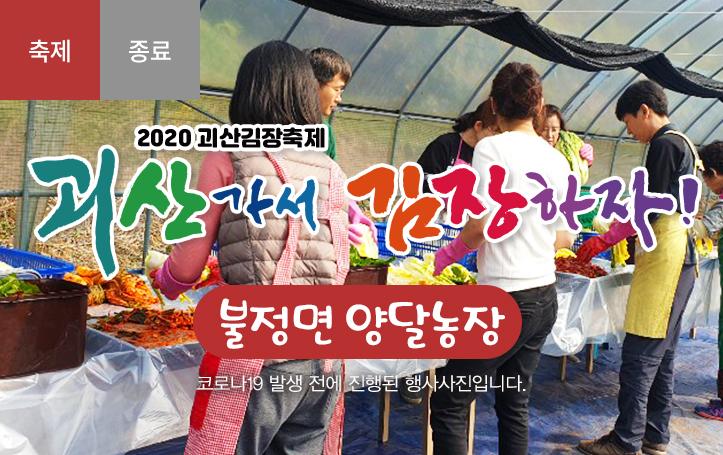 [2020 괴산김장축제] 양달농장
