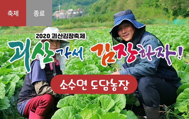 [2020 괴산김장축제] 도담농장