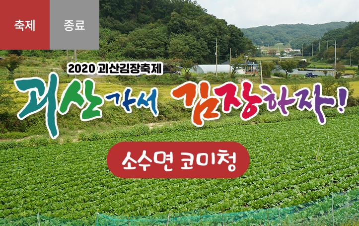 [2020 괴산김장축제] 코미청