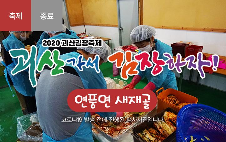 [2020 괴산김장축제] 새재골