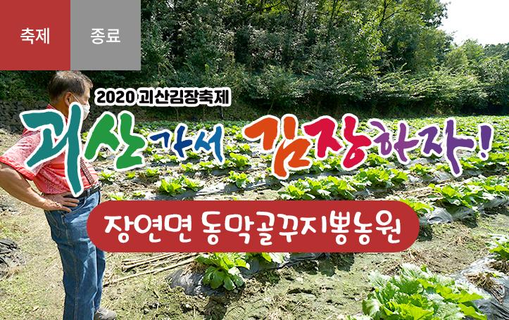 [2020 괴산김장축제] 동막골꾸지뽕농원