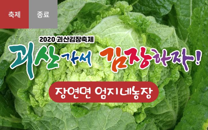 [2020 괴산김장축제] 엄지네농장