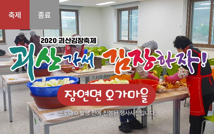 [2020 괴산김장축제] 오가마을
