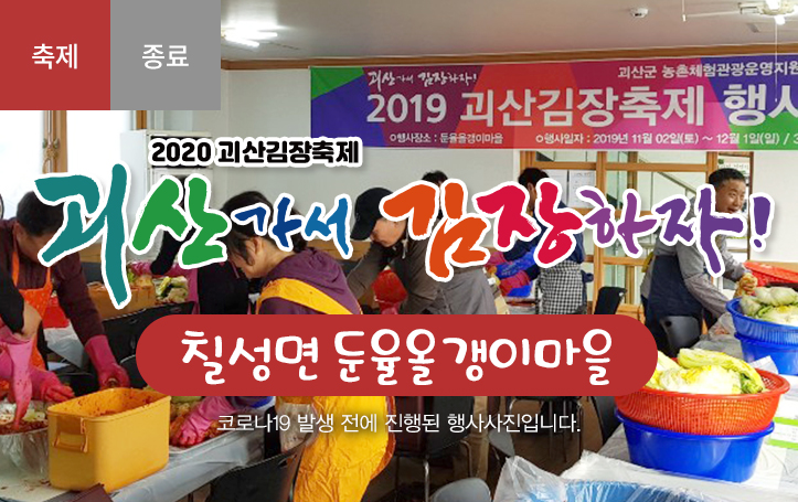 [2020 괴산김장축제] 둔율올갱이마을