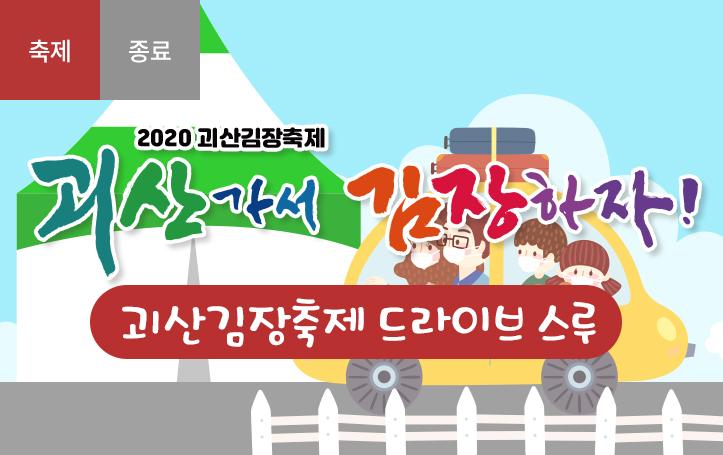 [2020 괴산김장축제] 드라이브 스루 김장담그기(종료)