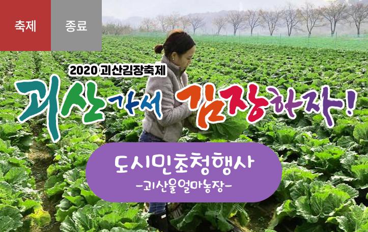 [2020 괴산김장축제] 도시민초청행사(종료)
