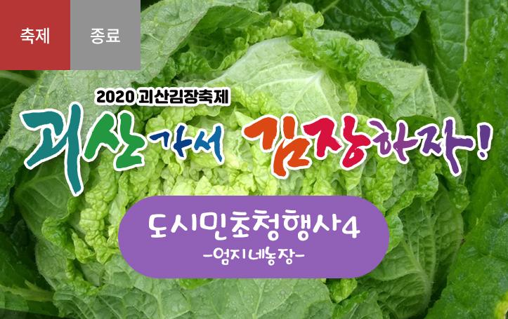 [2020 괴산김장축제] 도시민초청행사4(종료)